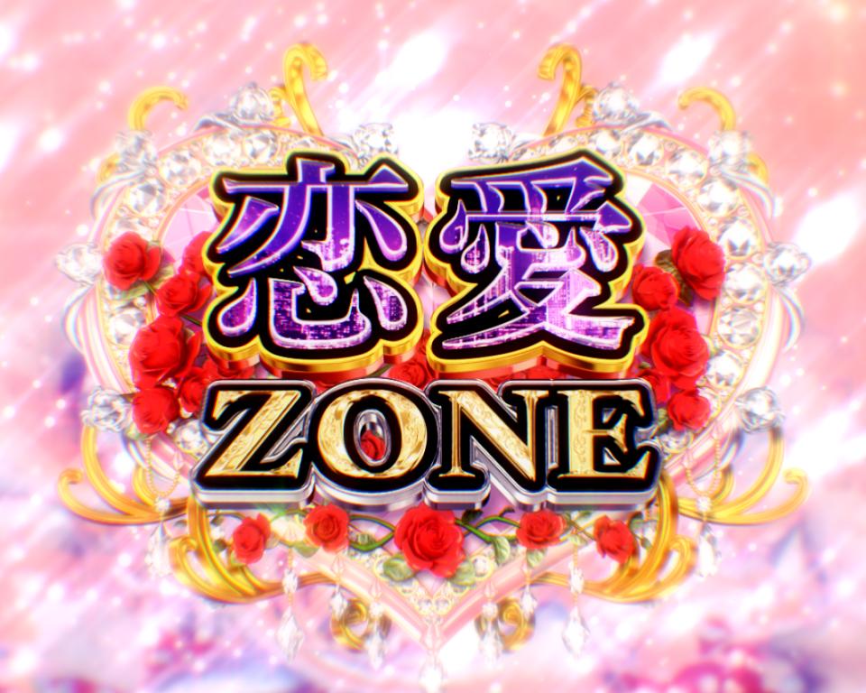パチンコPめぞん一刻~Wedding Story~恋愛ZONEの画像
