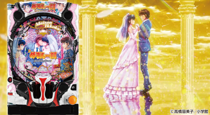 Pめぞん一刻~Wedding Story~筐体の画像