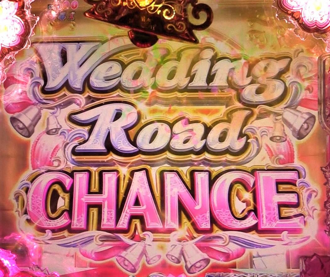 パチンコPめぞん一刻~Wedding Story~Wedding Road CHANCEの画像