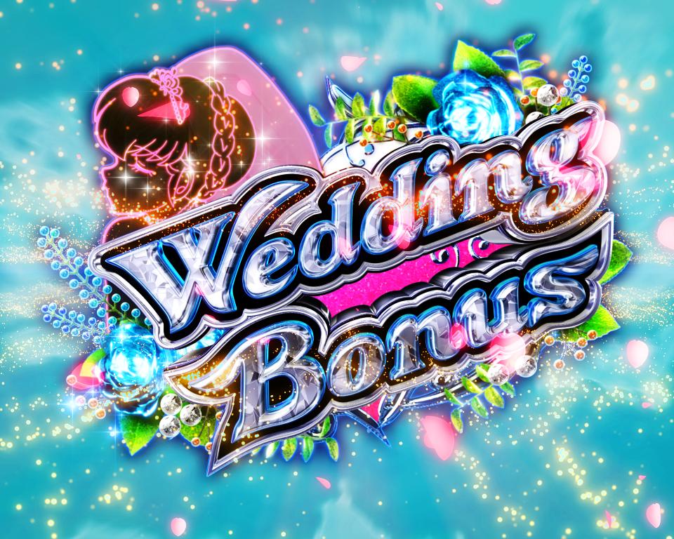 パチンコPめぞん一刻~Wedding Story~ボーナスシルバーの画像