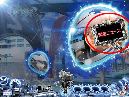 パチンコPモンキーターンV電光掲示板予告の画像