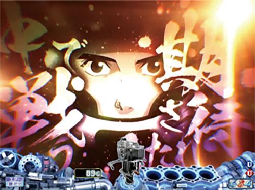 パチンコPモンキーターンV GC250Aアニメ名言の画像