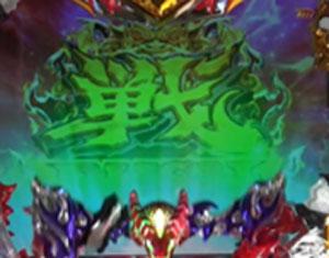 パチンコPモモキュンソードGC250Aのオロチ役物虹画像