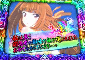 パチンコPモモキュンソードGC250Aのゲーム説明虹色画像