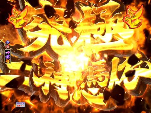パチンコPモモキュンソード閃撃の究極三神憑依リーチ
