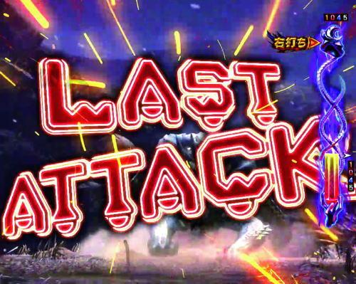 パチンコPモンスターハンター ダブルクロスの古への挑戦:LAST ATTACK