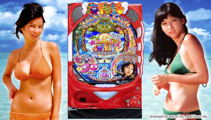 ぱちんこPまわるん大海物語4スペシャル Withアグネス・ラム 119ver.の筐体画像
