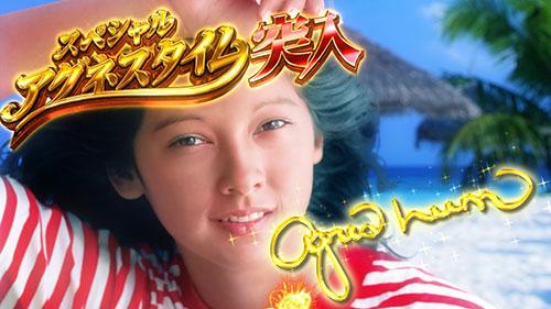 パチンコPA大海物語4スペシャルWithアグネス・ラムのエンディング演出画像
