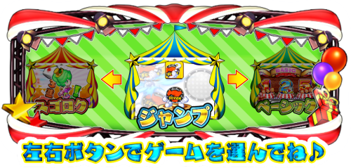 パチンコPA SUPER電役ナナシーSPECIALのジャンプ画像