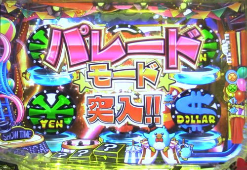 パチンコPA SUPER電役ナナシーSPECIALのパレードモード