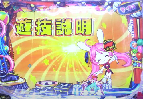 パチンコPA SUPER電役ナナシーSPECIALの画像