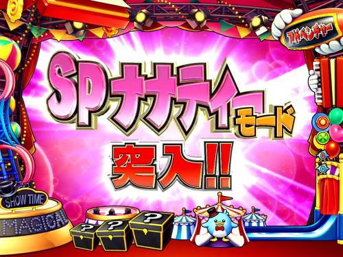 パチンコPA SUPER電役ナナシーSPECIALのスペシャルキャラリーチ画像