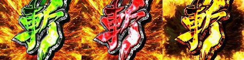 パチンコP織田信奈の野望 全国版の斬文字まとめの画像