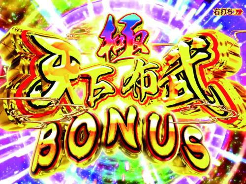パチンコP織田信奈の野望 全国版の極天下布武BONUSの画像