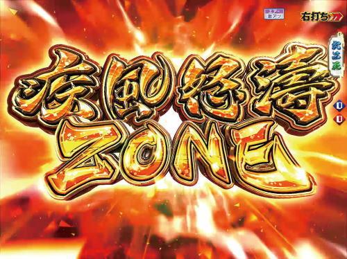 パチンコP織田信奈の野望 全国版の疾風怒濤ZONEの画像