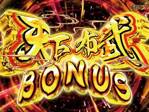 パチンコP織田信奈の野望 全国版の天下布武BONUSの画像