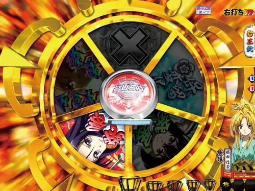 パチンコP織田信奈の野望 全国版の決戦ルーレット予告赤ボタンの画像