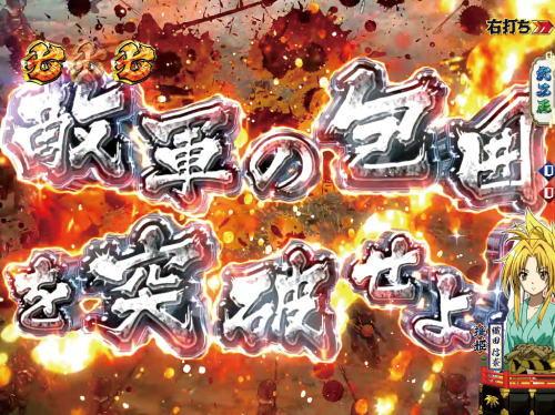 パチンコP織田信奈の野望 全国版の決戦リーチの画像