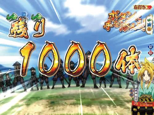 パチンコP織田信奈の野望 全国版の決戦リーチ敵兵数1000体の画像