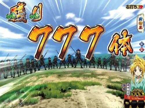 パチンコP織田信奈の野望 全国版の決戦リーチ敵兵数777体の画像