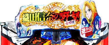 パチンコP織田信奈の野望 全国版のトップユニットの画像
