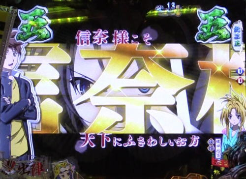 パチンコP織田信奈の野望 全国版のVS系リーチ金文字カットインの画像
