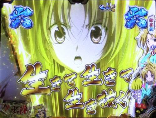 パチンコP織田信奈の野望 全国版のVS系リーチ金カットイン画像