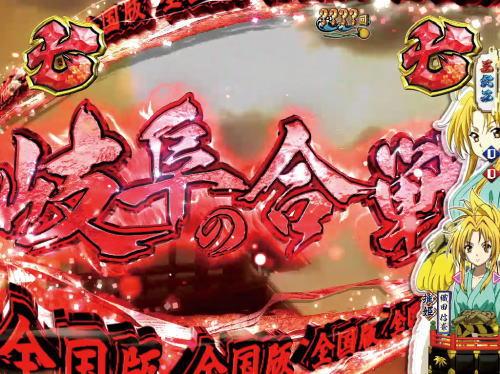 パチンコP織田信奈の野望 全国版の岐阜の合戦リーチ赤タイトルの画像