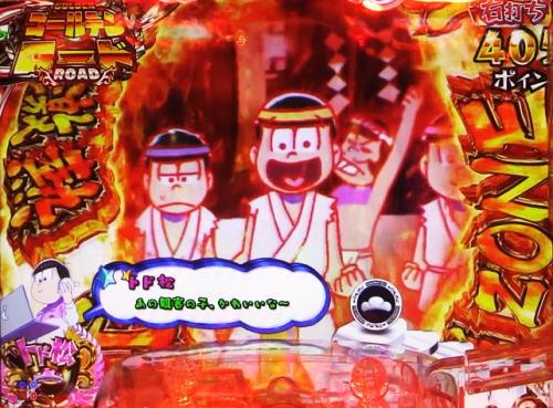 パチンコPおそ松さんの頑張れ!ゴールデンロード625VER.の必勝ゾーンの画像