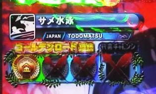 パチンコPおそ松さんの頑張れ!ゴールデンロード625VER.の競技中メダル獲得濃厚パターン