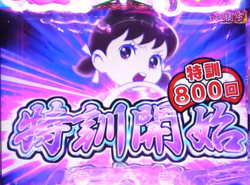 パチンコPおそ松さんの頑張れ!ゴールデンロード625VER.の遊タイム開始時画面