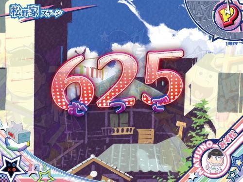 パチンコPおそ松さんの頑張れ!ゴールデンロード625VER.の遊タイム発動時の画像