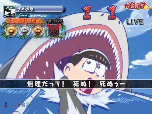 パチンコPおそ松さんの頑張れ!ゴールデンロード625VER.の水泳競技
