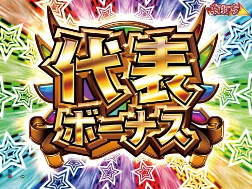 パチンコPおそ松さんの頑張れ!ゴールデンロード625VER.の代表ボーナス