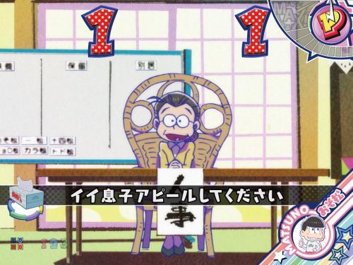 パチンコPおそ松さんの頑張れ!ゴールデンロード625VER.の扶養選抜チャレンジ