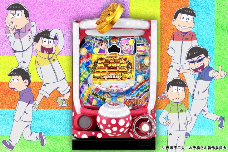 パチンコPおそ松さんの頑張れ!ゴールデンロード625VER.の筐体画像