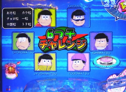 パチンコPおそ松さんの頑張れ!ゴールデンロード625VER.の6つ子チャレンジ