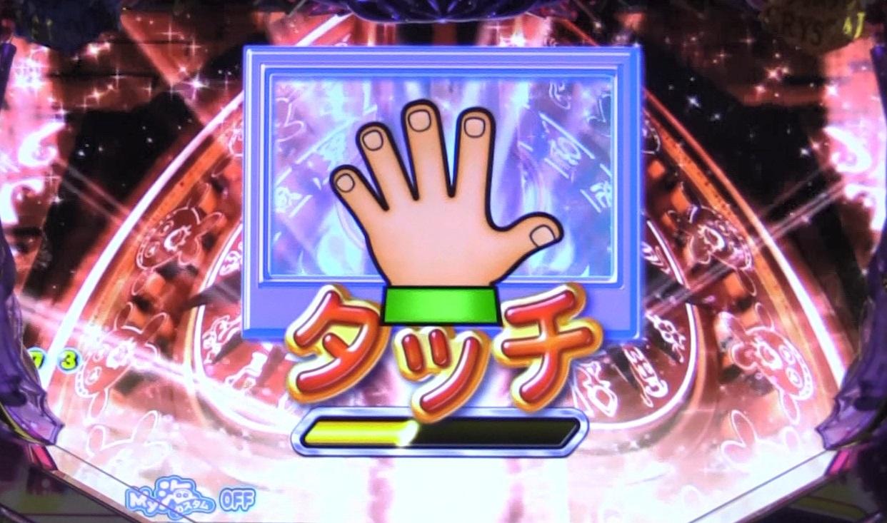 P大海物語4スペシャルBLACKのタッチ扉画像