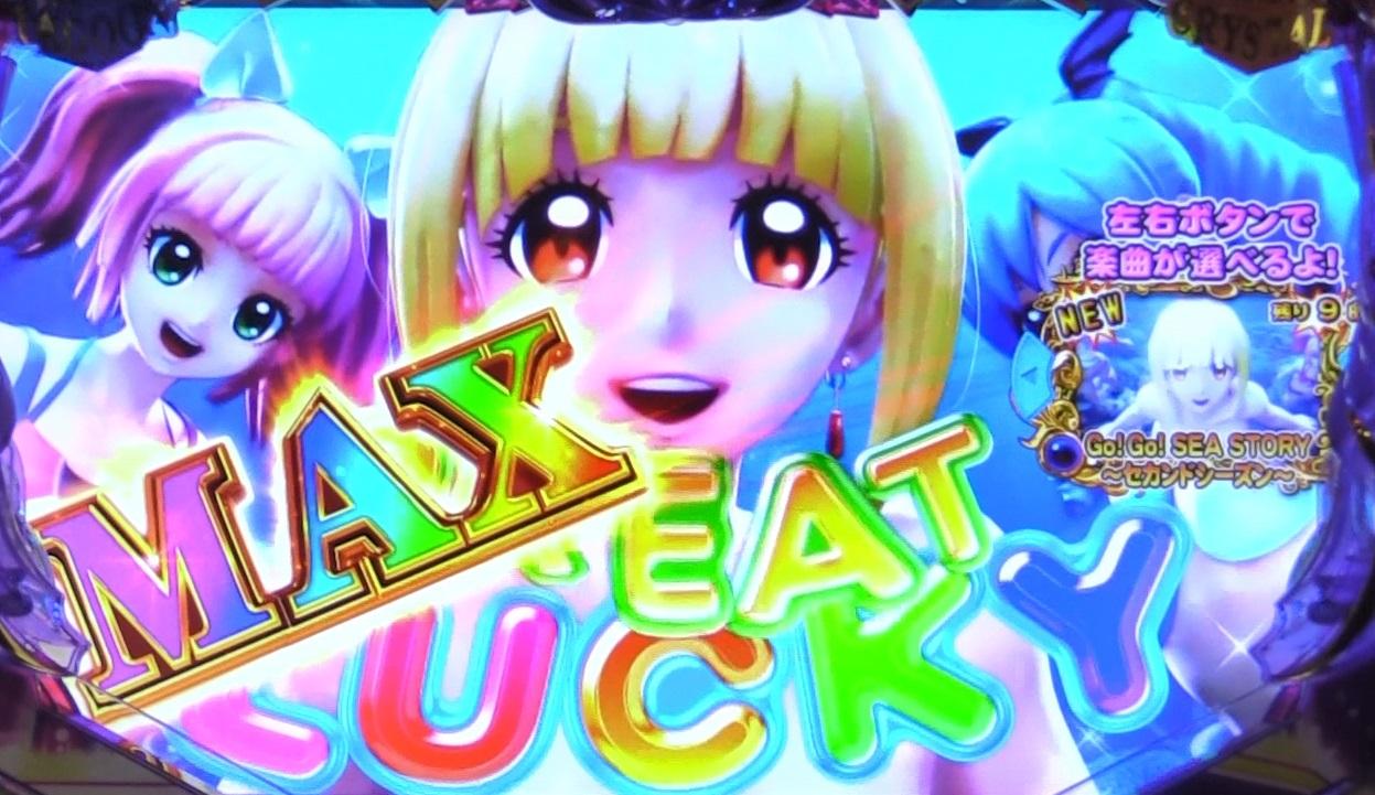 P大海物語4スペシャルBLACKのMAXラキー画像