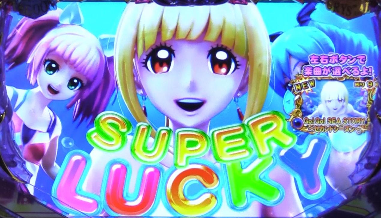 P大海物語4スペシャルBLACKのスーパーラッキー画像
