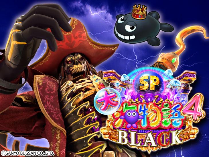 P大海物語4スペシャルBLACKのトップ画像
