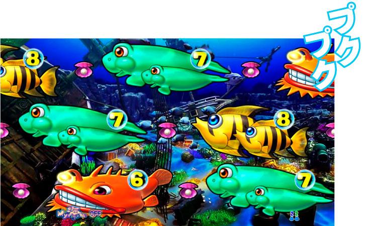 P大海物語4スペシャルBLACKの泡音画像