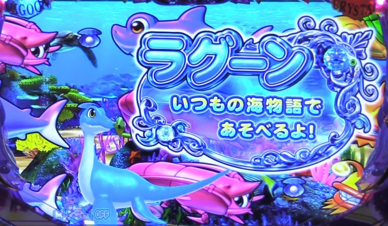 P大海物語4スペシャルBLACKのラグーン画像