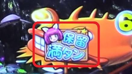 P大海物語4スペシャルBLACKのウリンチェック画像
