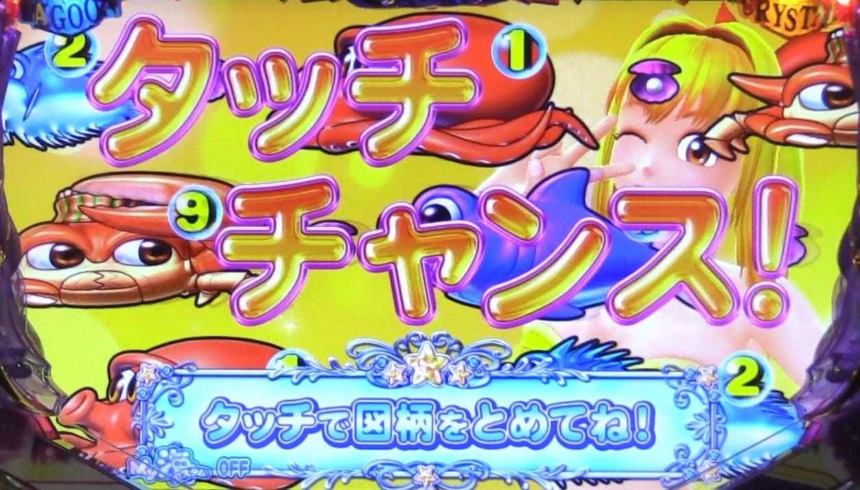 P大海物語4スペシャルBLACKのタッチチャンス画像