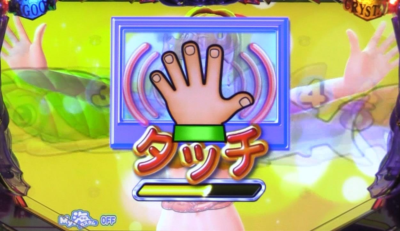 P大海物語4スペシャルBLACKのタッチ画像