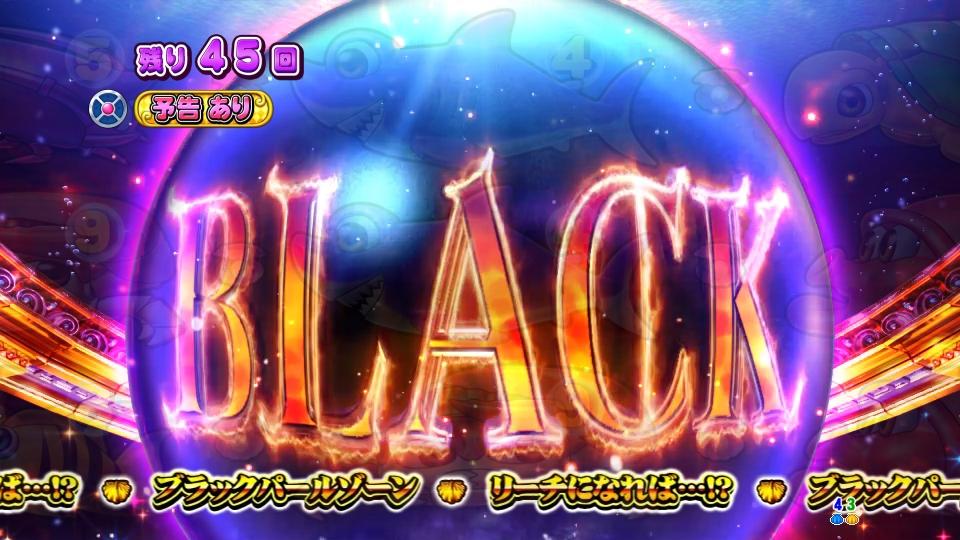 P大海物語4スペシャルBLACKのBLACK画像