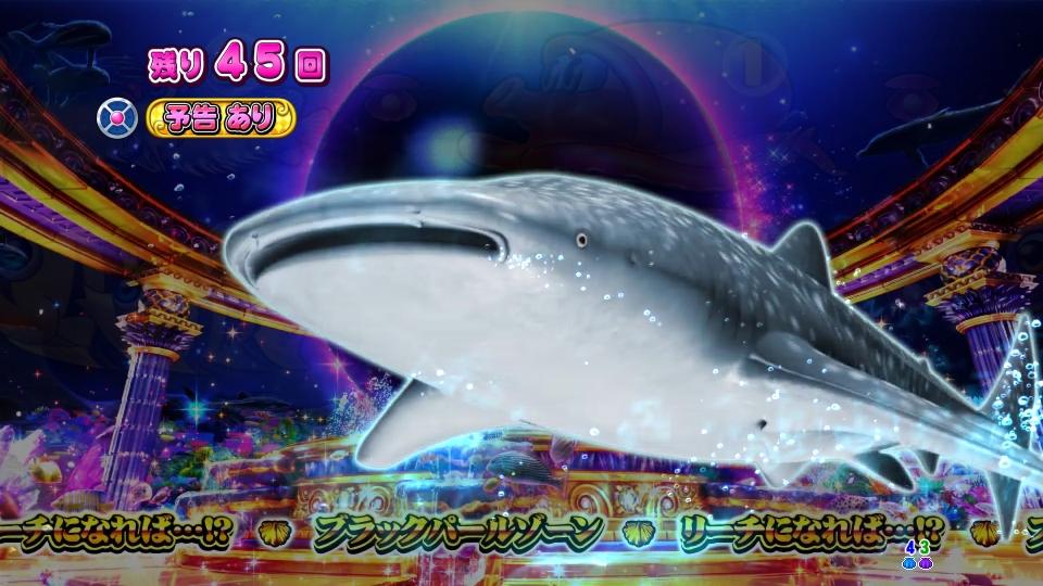 P大海物語4スペシャルBLACKのジンベエ画像