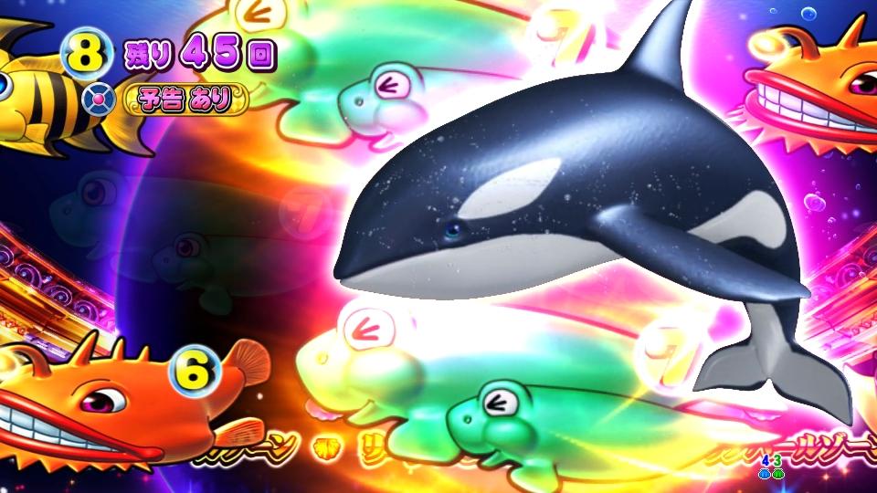 P大海物語4スペシャルBLACKのシャチ画像