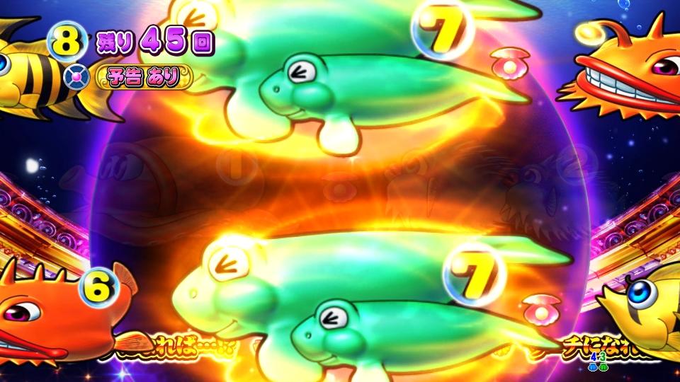 P大海物語4スペシャルBLACKのテンアオ画像
